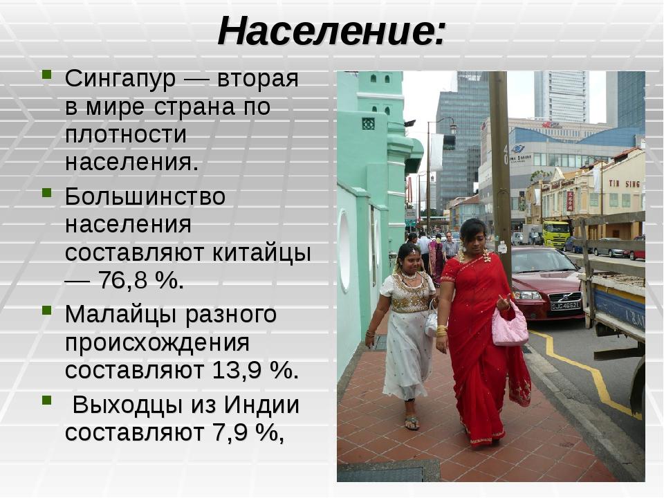 Население: Сингапур — вторая в мире страна по плотности населения. Большинств...