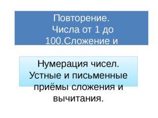 Повторение. Числа от 1 до 100.Сложение и вычитание.3 класс. Нумерация чисел.