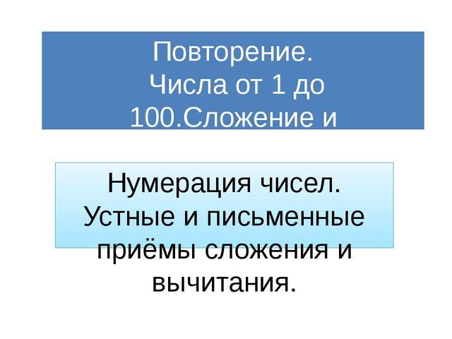 Повторение. Числа от 1 до 100.Сложение и вычитание.3 класс. Нумерация чисел....