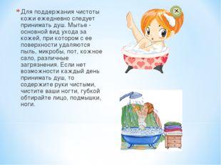 Для поддержания чистоты кожи ежедневно следует принимать душ. Мытье - основно