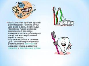 Большинство зубных врачей рекомендуют чистить зубы два раза в день, после еды
