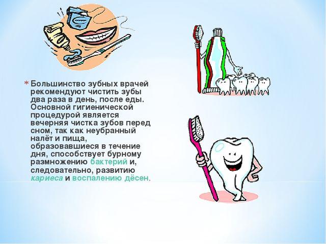 Большинство зубных врачей рекомендуют чистить зубы два раза в день, после еды...