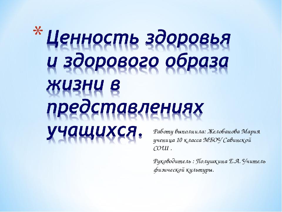 Работу выполнила: Желобанова Мария ученица 10 класса МБОУ Савинской СОШ . Рук...