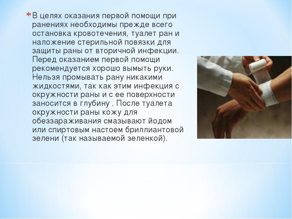 В целях оказания первой помощи при ранениях необходимы прежде всего остановка...