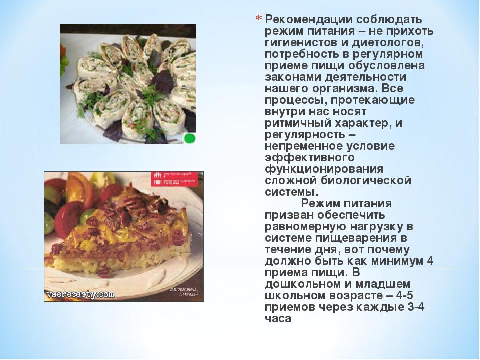 Рекомендации соблюдать режим питания – не прихоть гигиенистов и диетологов, п...