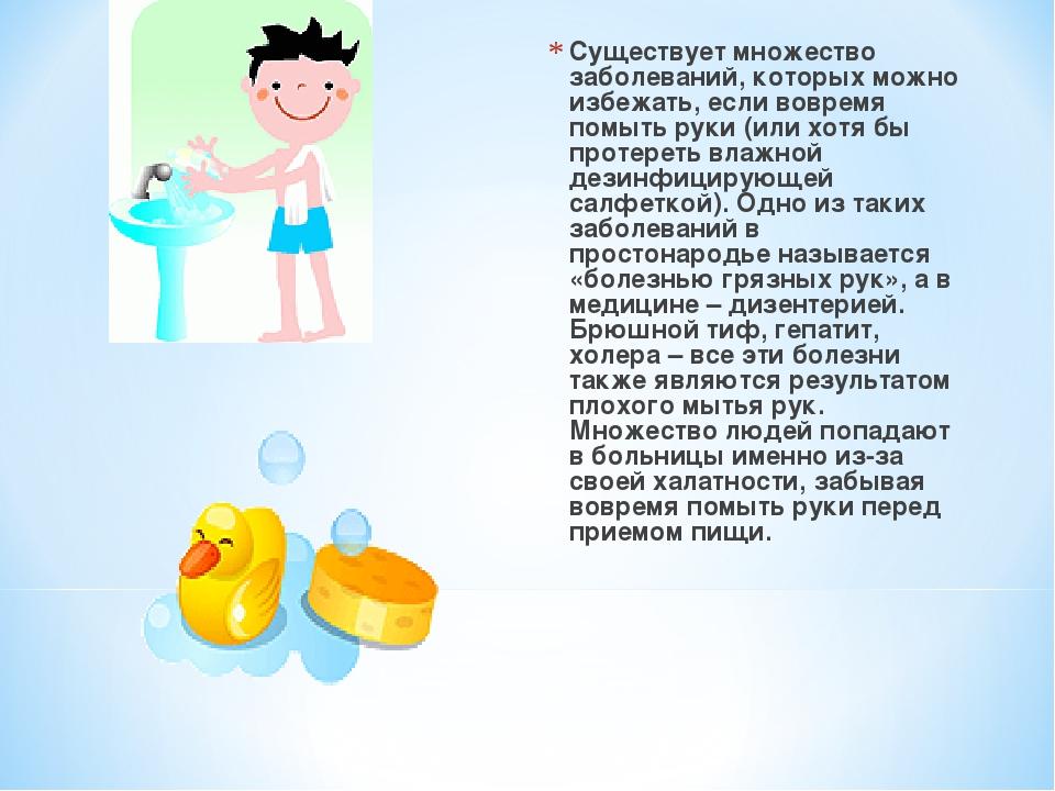Существует множество заболеваний, которых можно избежать, если вовремя помыть...
