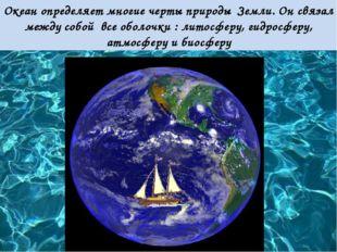 Океан определяет многие черты природы Земли. Он связал между собой все оболоч