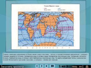 движение эффект Кориолиса циркуляция течений тёплые тропические ветра холодны