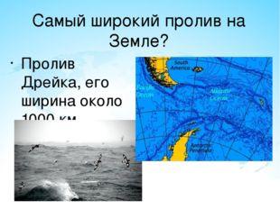 Свойства вод Мирового океана Температура воды изменяется в зависимости от шир