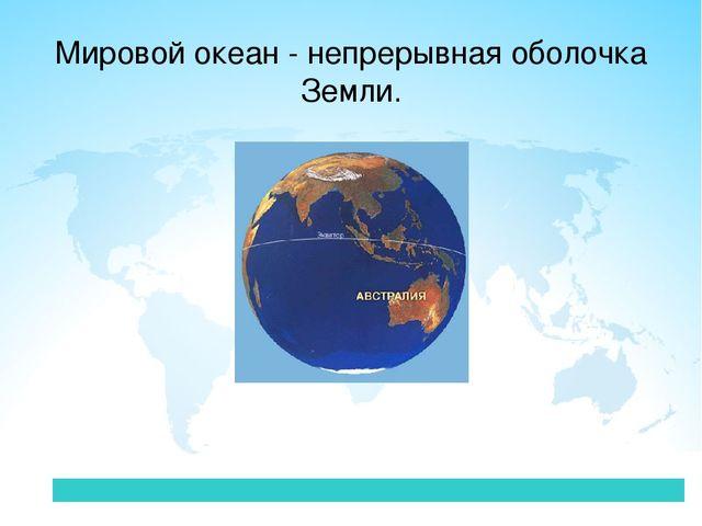 Какая часть поверхности Земли занята океанами? Океаны покрывают примерно 71%...