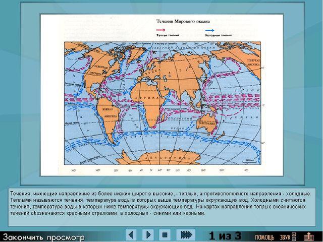 движение эффект Кориолиса циркуляция течений тёплые тропические ветра холодны...