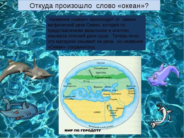 Соотношение суши и океана.
