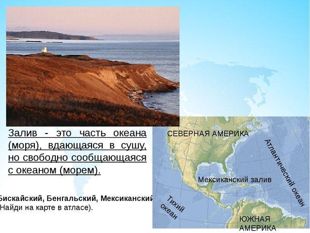 Самый широкий пролив на Земле? Пролив Дрейка, его ширина около 1000 км.