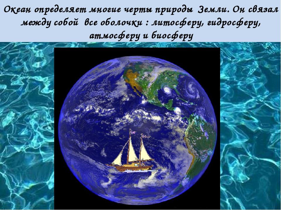 Океан определяет многие черты природы Земли. Он связал между собой все оболоч...