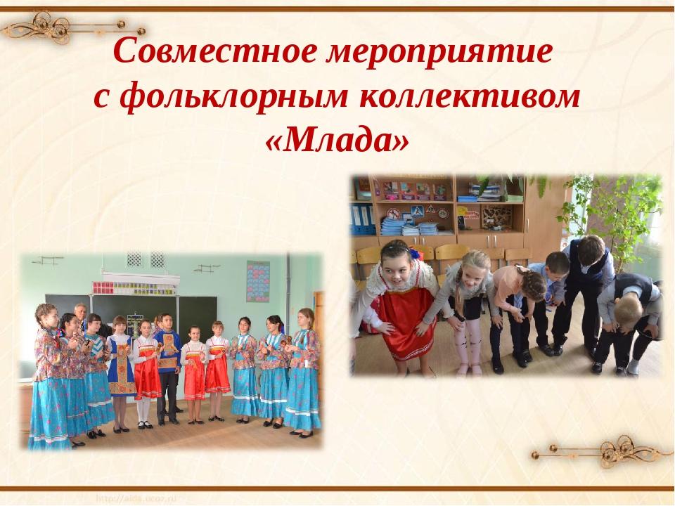 Совместное мероприятие с фольклорным коллективом «Млада»