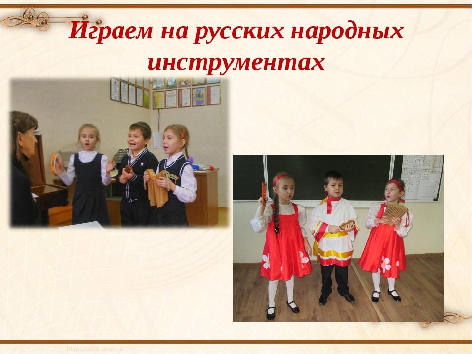 Играем на русских народных инструментах