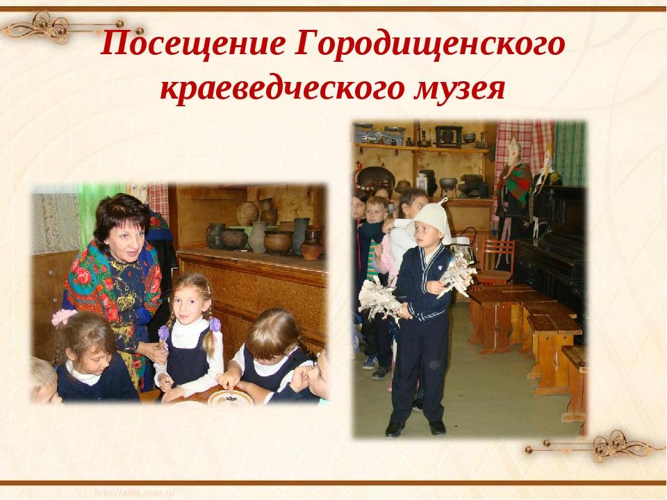 Посещение Городищенского краеведческого музея