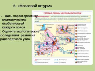 5. «Мозговой штурм» Дать характеристику климатических особенностей каждого по