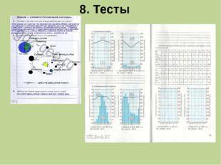 8. Тесты