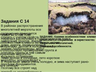Задания С 14 В районах распространения многолетней мерзлоты все сооружения пр