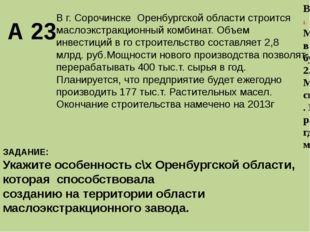 В г. Сорочинске Оренбургской области строится маслоэкстракционный комбинат. О