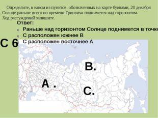 А . В. С. Определите, в каком из пунктов, обозначенных на карте буквами, 20 д
