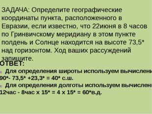 ЗАДАЧА: Определите географические координаты пункта, расположенного в Евразии