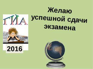 2016 Желаю успешной сдачи экзамена
