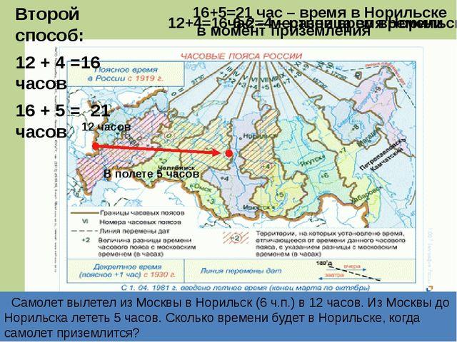 Самолет вылетел из Москвы в Норильск (6 ч.п.) в 12 часов. Из Москвы до Норил...