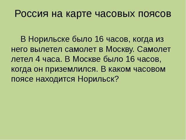 Россия на карте часовых поясов В Норильске было 16 часов, когда из него вылет...