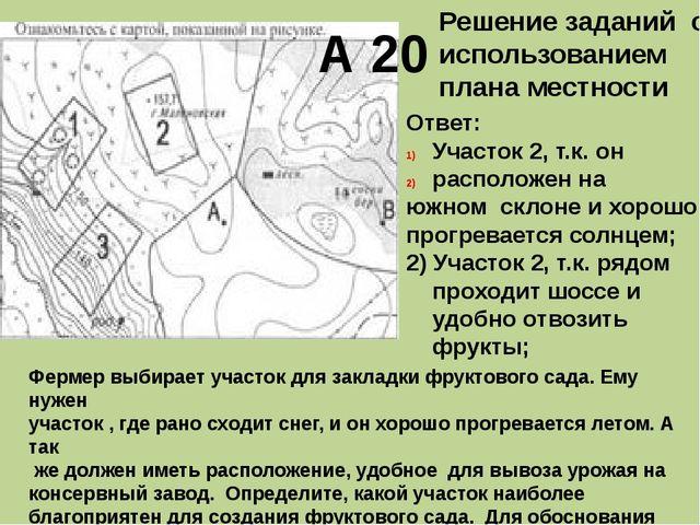 Решение заданий с использованием плана местности Фермер выбирает участок для...