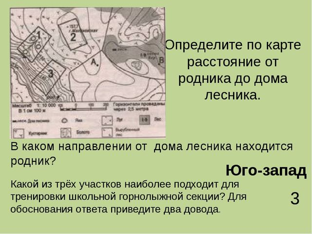 Определите по карте расстояние от родника до дома лесника.  В каком направле...