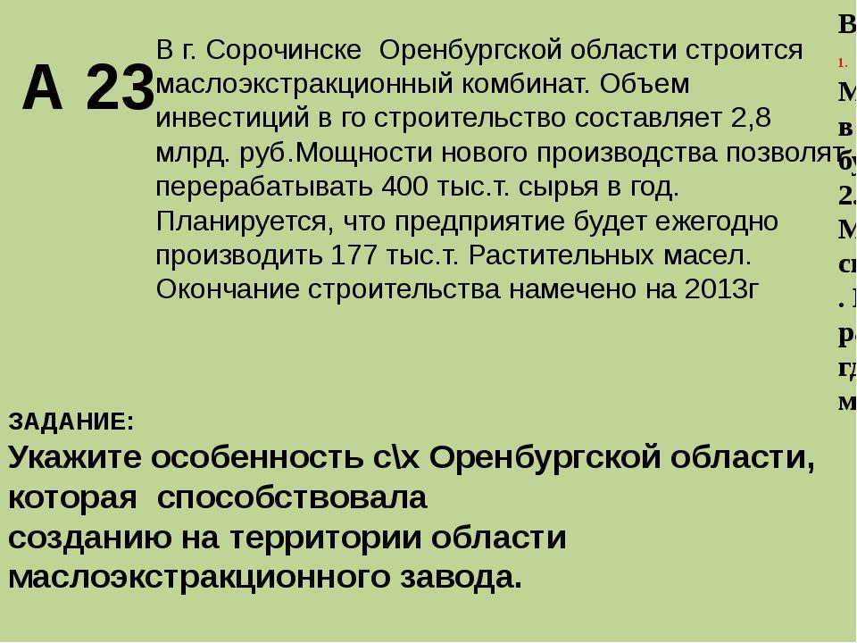 В г. Сорочинске Оренбургской области строится маслоэкстракционный комбинат. О...