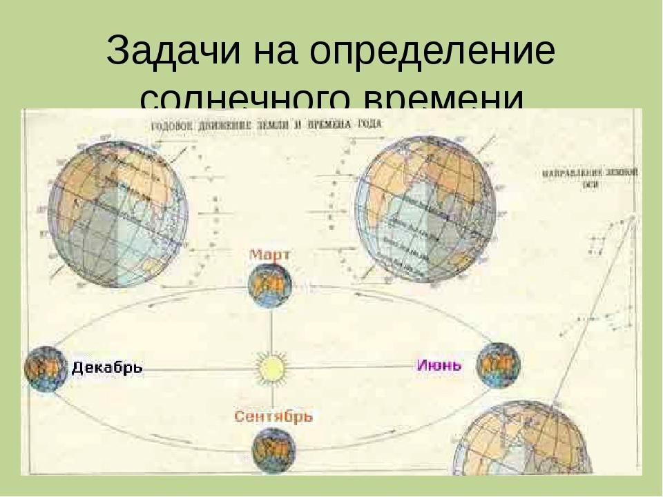 Задачи на определение солнечного времени