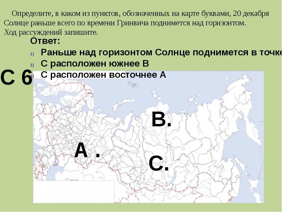 А . В. С. Определите, в каком из пунктов, обозначенных на карте буквами, 20 д...