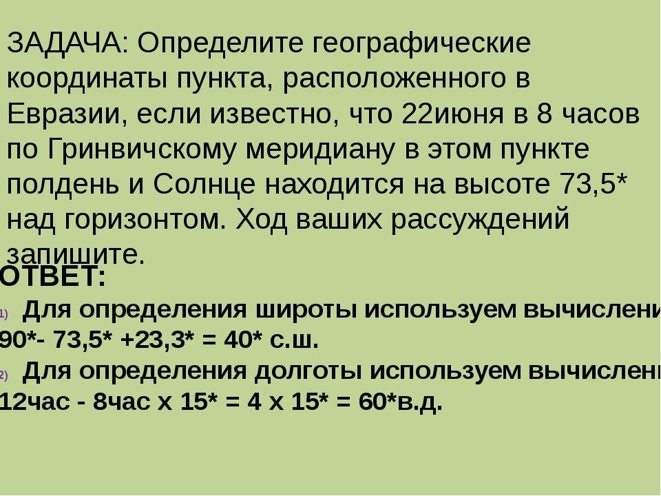 ЗАДАЧА: Определите географические координаты пункта, расположенного в Евразии...