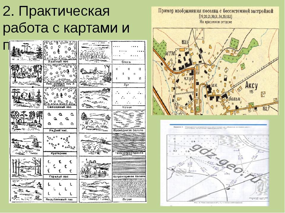 2. Практическая работа с картами и планами