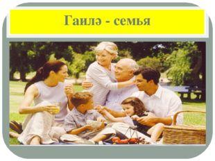 Гаилә - семья