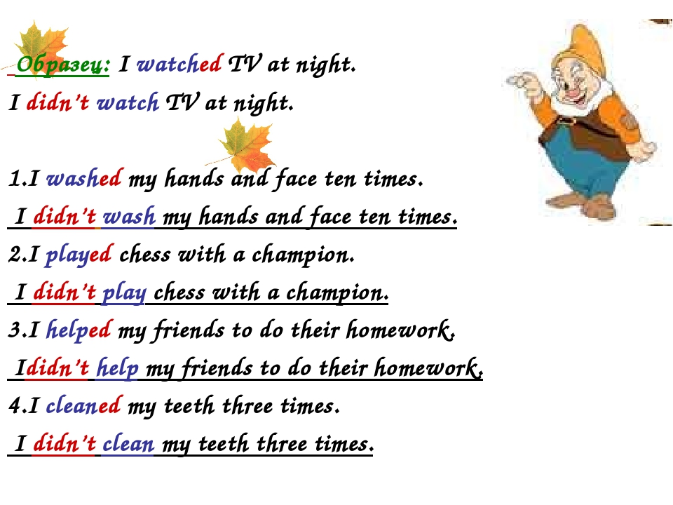 Образец: I watched TV at night. I didn't watch TV at night. 1.I washed my ha...