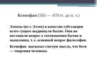 Ксенофан (565 — 470 гг. до н. э.) Элеаты (из г. Эллее) в качестве субстанции