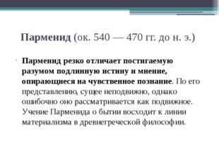 Парменид (ок. 540 — 470 гг. до н. э.) Парменид резко отличает постигаемую раз