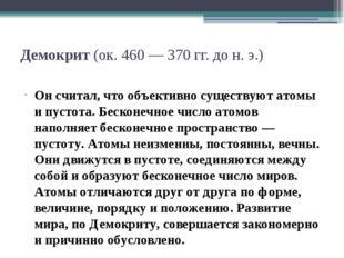 Демокрит (ок. 460 — 370 гг. до н. э.) Он считал, что объективно существуют ат