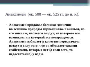 Анаксимен (ок. 588 — ок. 525 гг. до н. э.). Анаксимен придавал большое значен