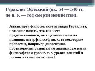 Гераклит Эфесский (ок. 54 — 540 гг. до н. э. — год смерти неизвестен). Анализ