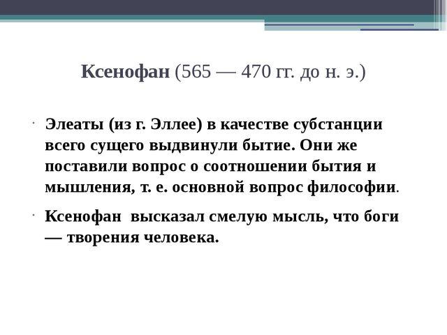 Ксенофан (565 — 470 гг. до н. э.) Элеаты (из г. Эллее) в качестве субстанции...