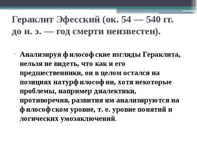 Гераклит Эфесский (ок. 54 — 540 гг. до н. э. — год смерти неизвестен). Анализ...