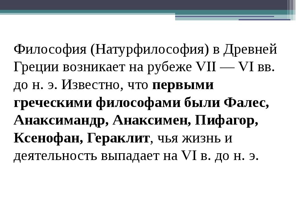 Философия (Натурфилософия) в Древней Греции возникает на рубеже VII — VI вв....