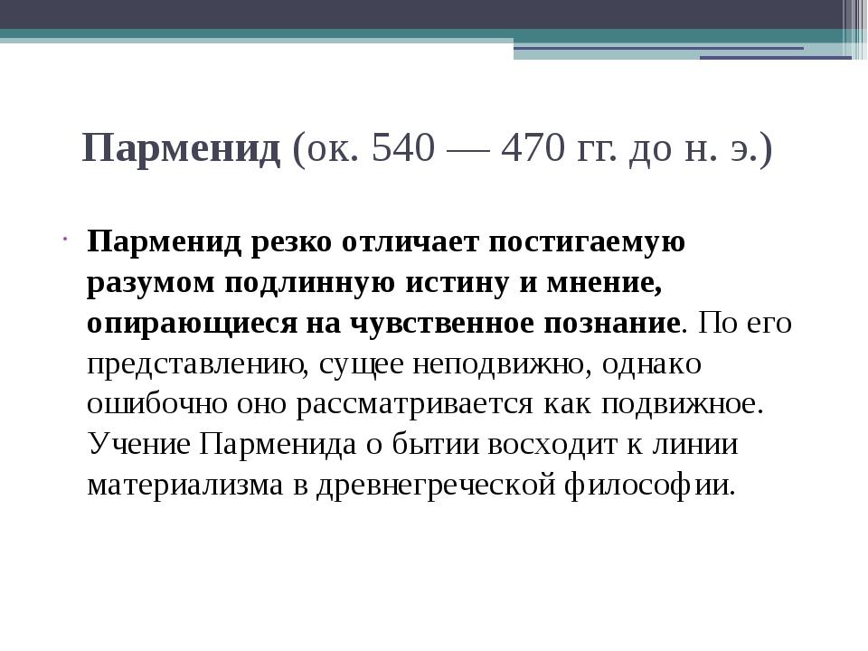 Парменид (ок. 540 — 470 гг. до н. э.) Парменид резко отличает постигаемую раз...