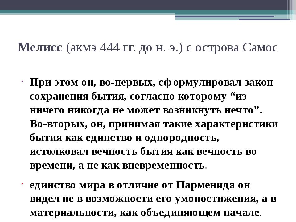 Мелисс (акмэ 444 гг. до н. э.) с острова Самос При этом он, во-первых, сформу...
