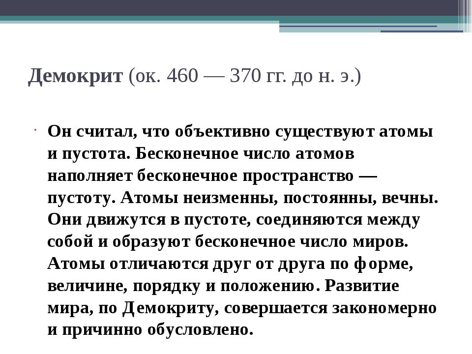 Демокрит (ок. 460 — 370 гг. до н. э.) Он считал, что объективно существуют ат...